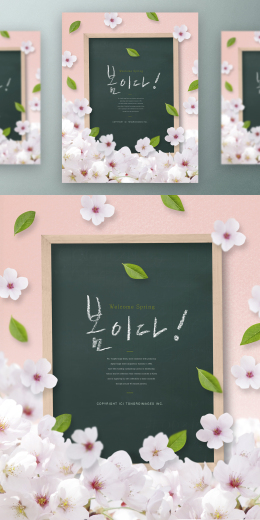 春季春天韩式唯美小清新海报PSD模板Korean spring air beauty poster PSD template Vol.06