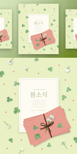 春季春天韩式唯美小清新海报PSD模板Korean spring air beauty poster PSD template Vol.07